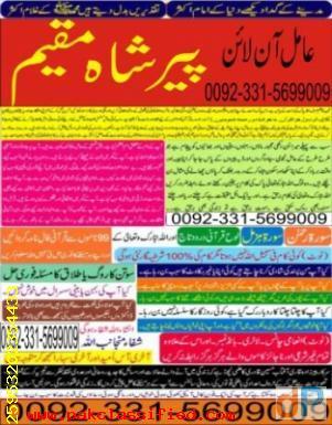 love. mohabbat, dil pasand shadi, 0092-331-5699009